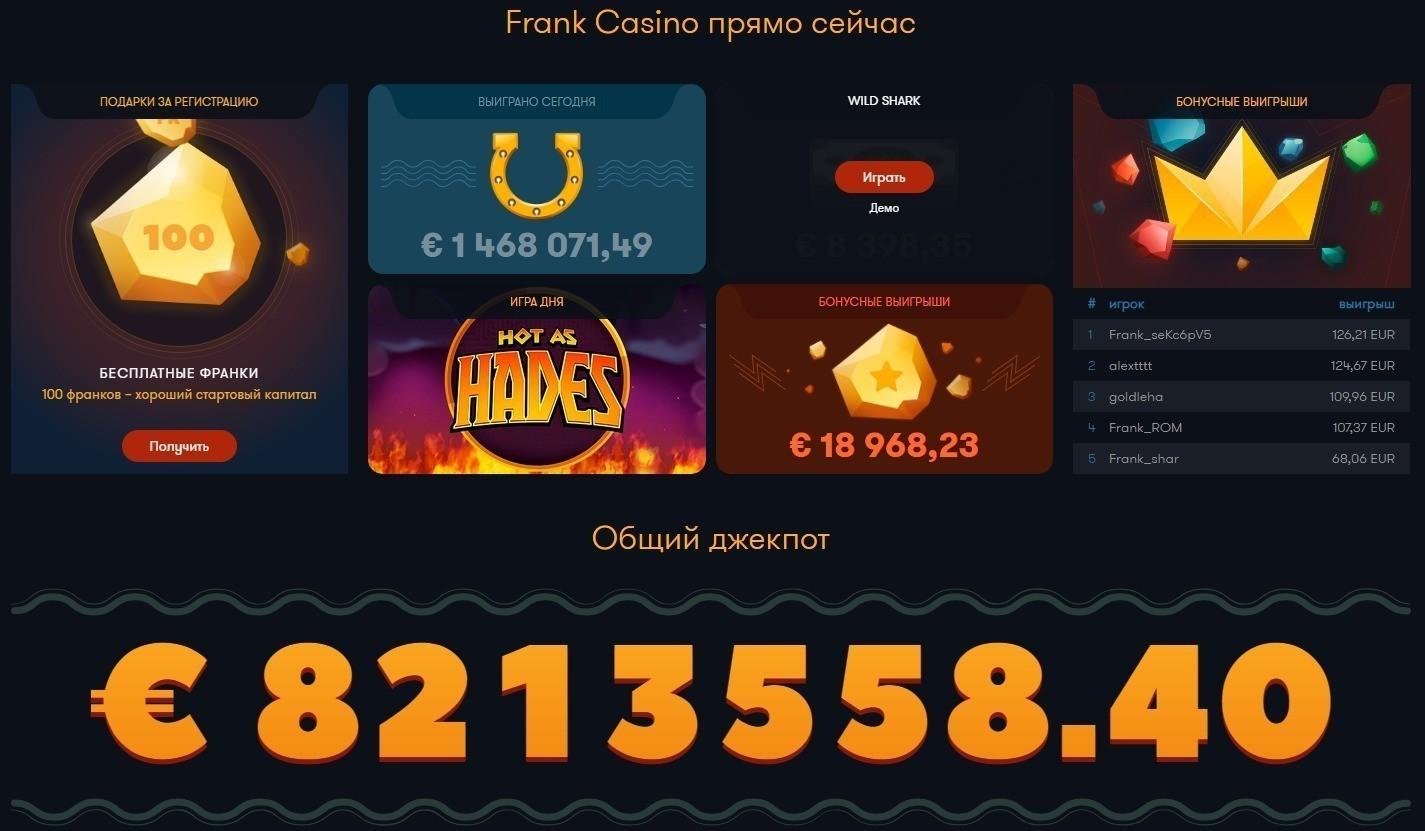 официальный сайт франк казино вывод